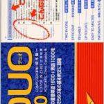"""基礎学習が終わった人にオススメの単語帳""""DUO3.0"""""""