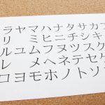 カタカナ英語のイメージだと通じないし聞き取れない。発音を一度リセットしてみよう。