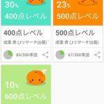 """単語暗記アプリ""""mikan""""を使ってみた"""